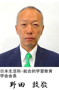 日本生活科・総合的学習教育学会会長 寺尾 慎一