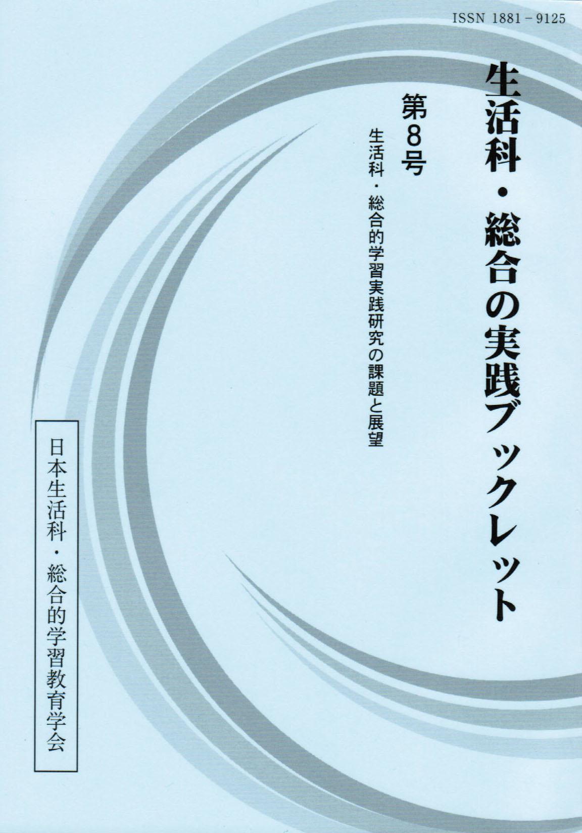 第8号(2014年6月発行)