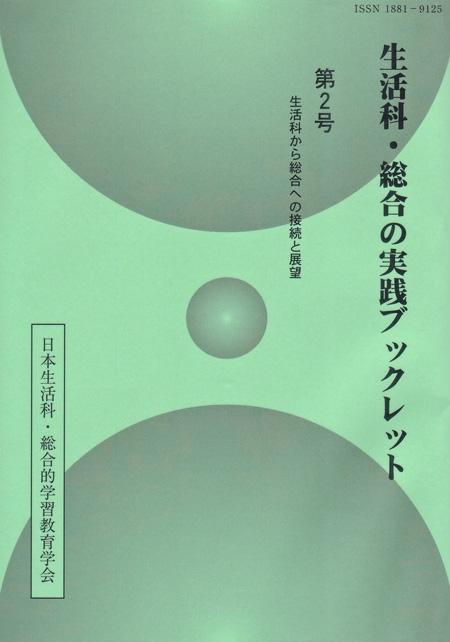 第2号(2008年6月発行)