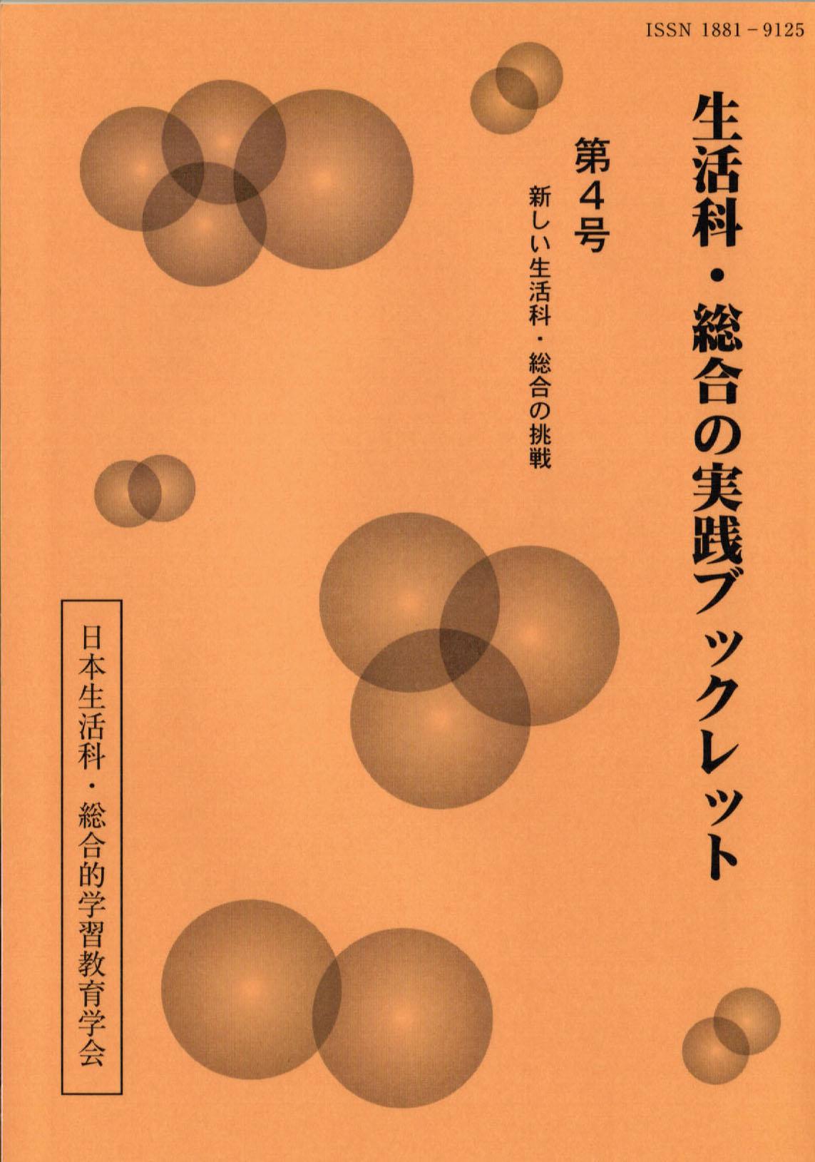 第4号(2010年6月発行)