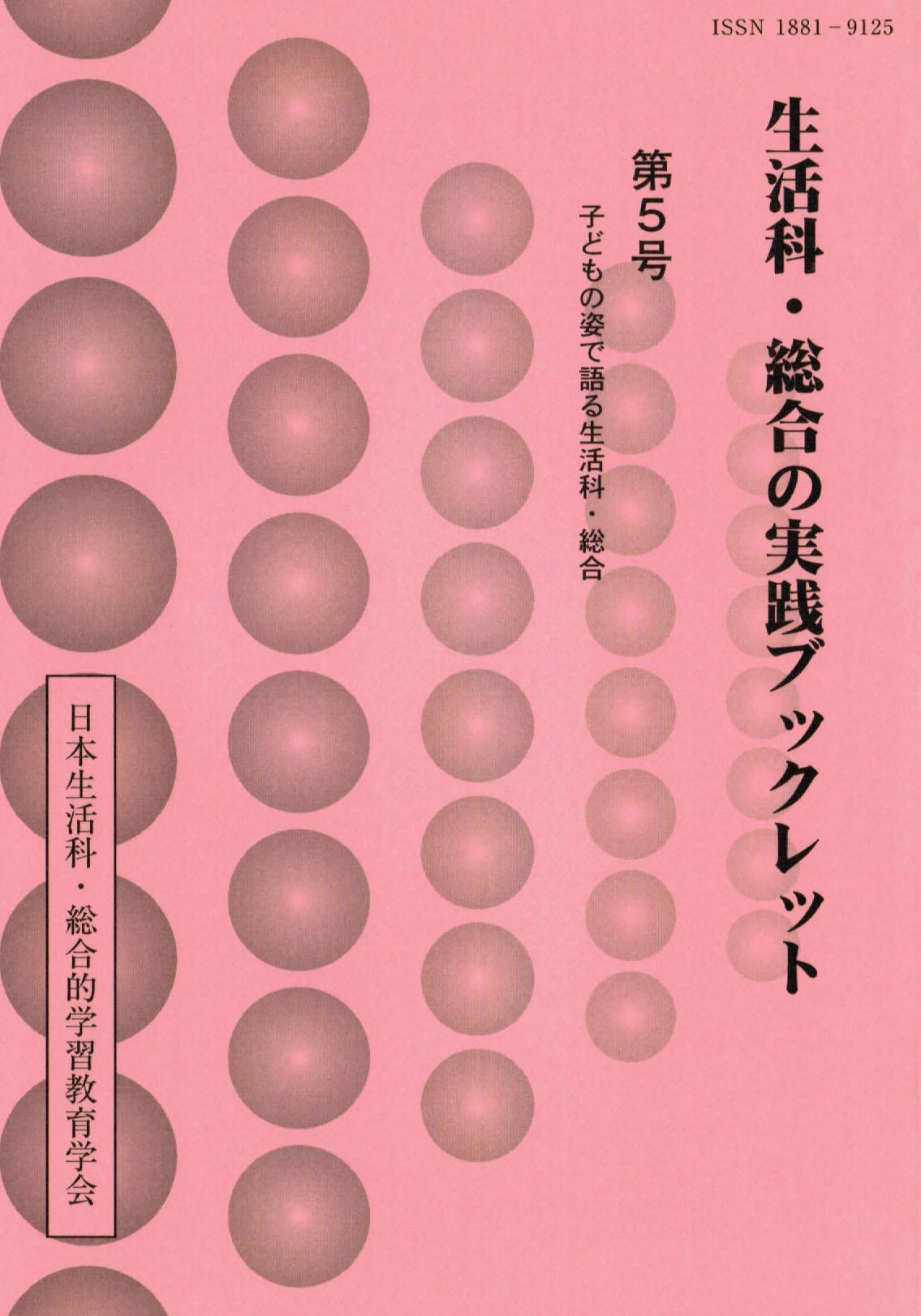第5号(2011年6月発行)