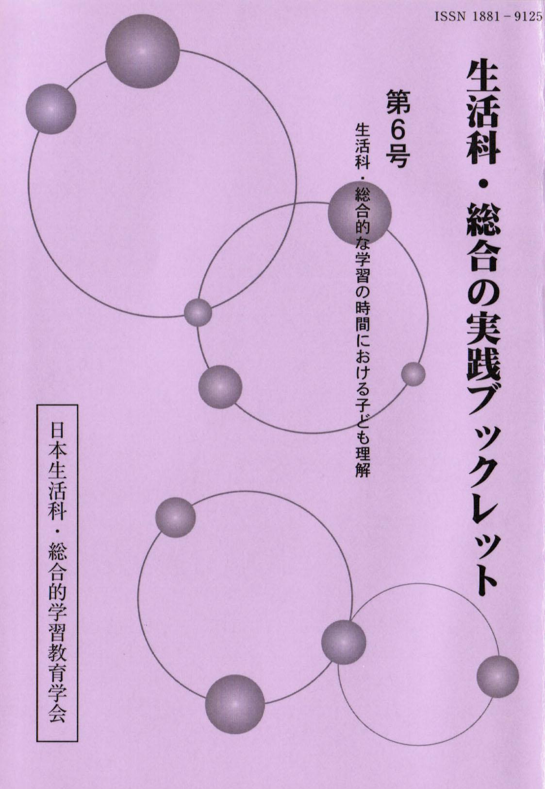 第6号(2012年6月発行)