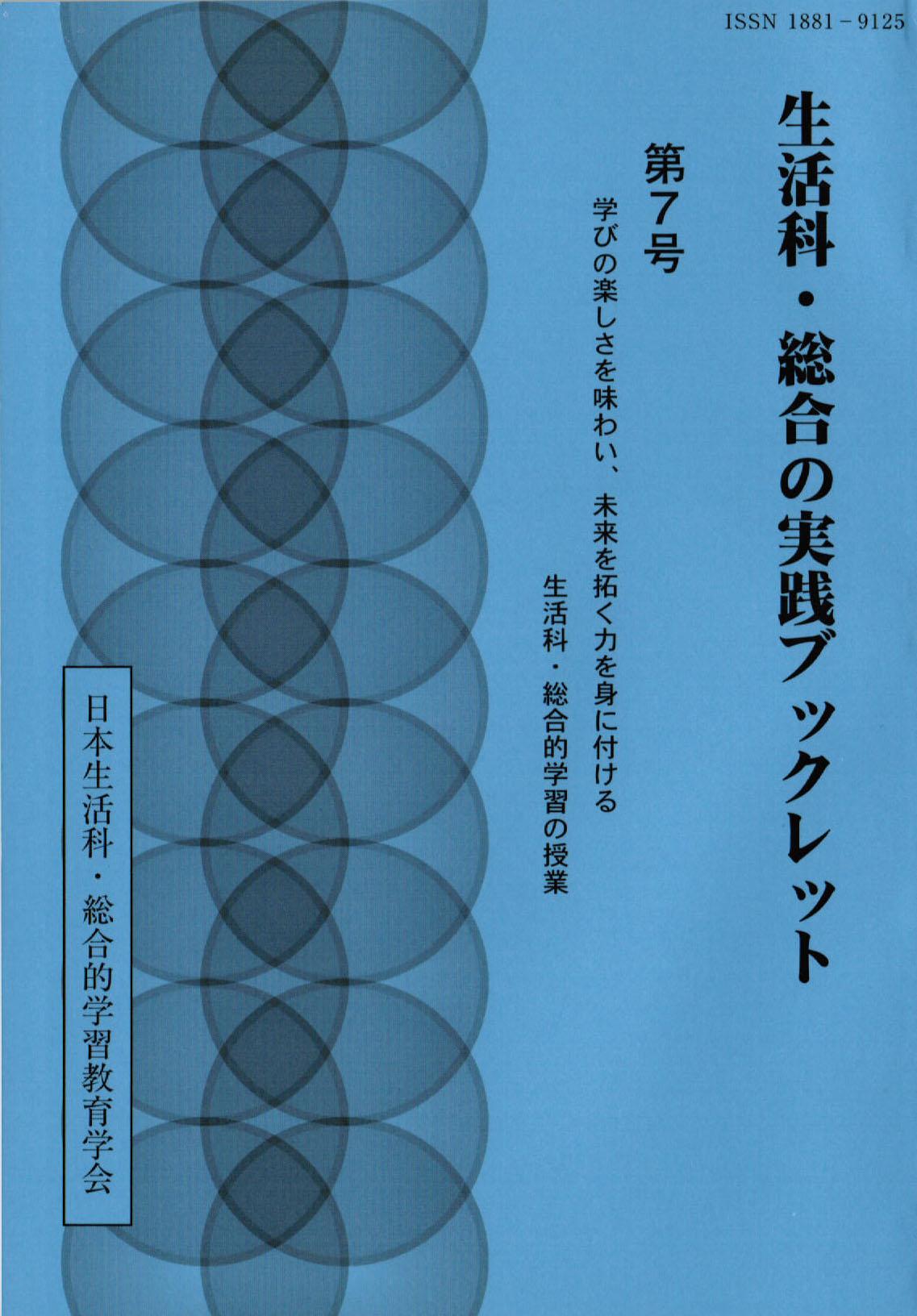 第7号(2013年6月発行)