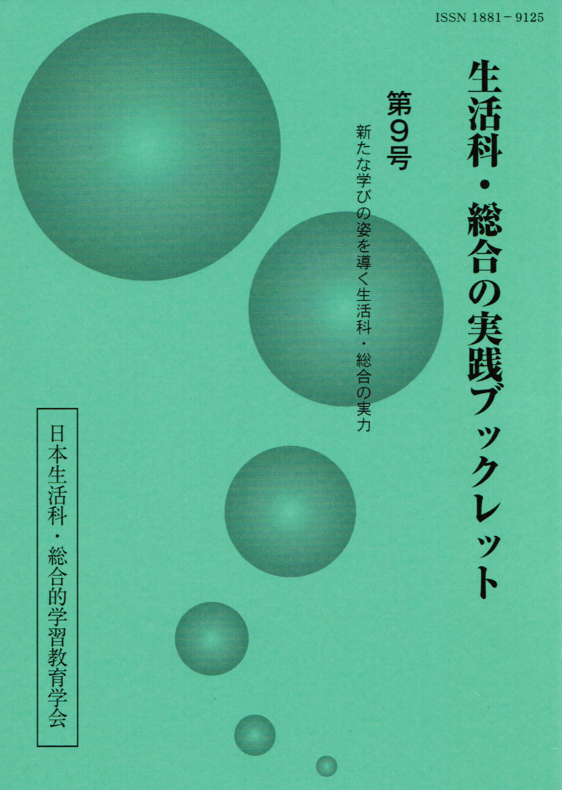 第9号(2015年6月発行)