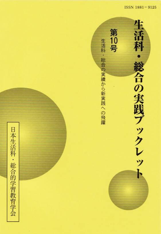 第10号(2016年6月発行)