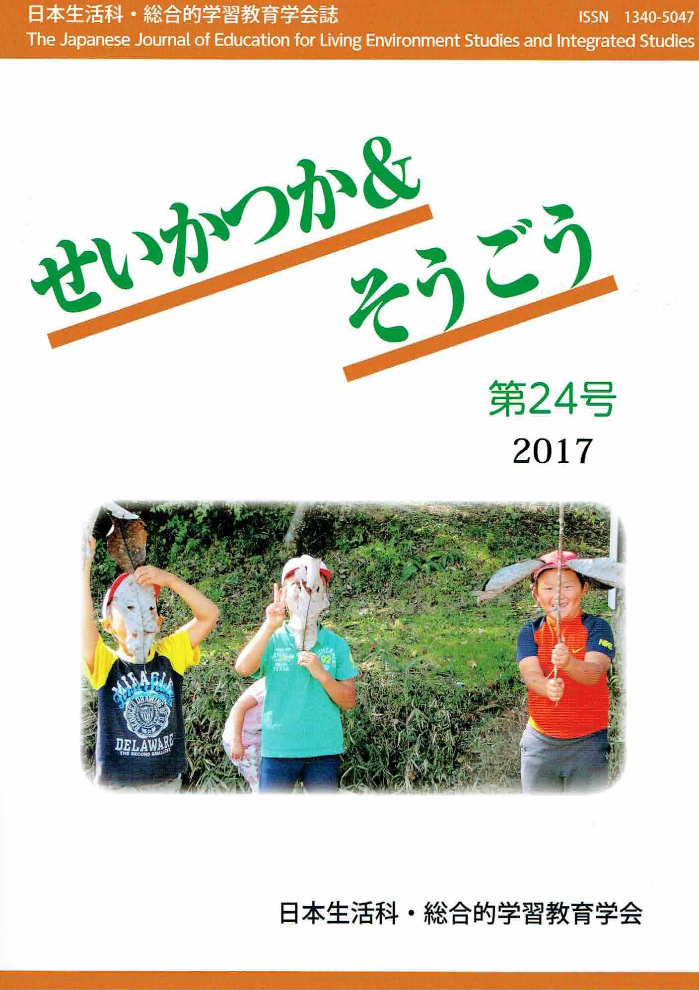 【最新号】第24号(2017年3月発行)