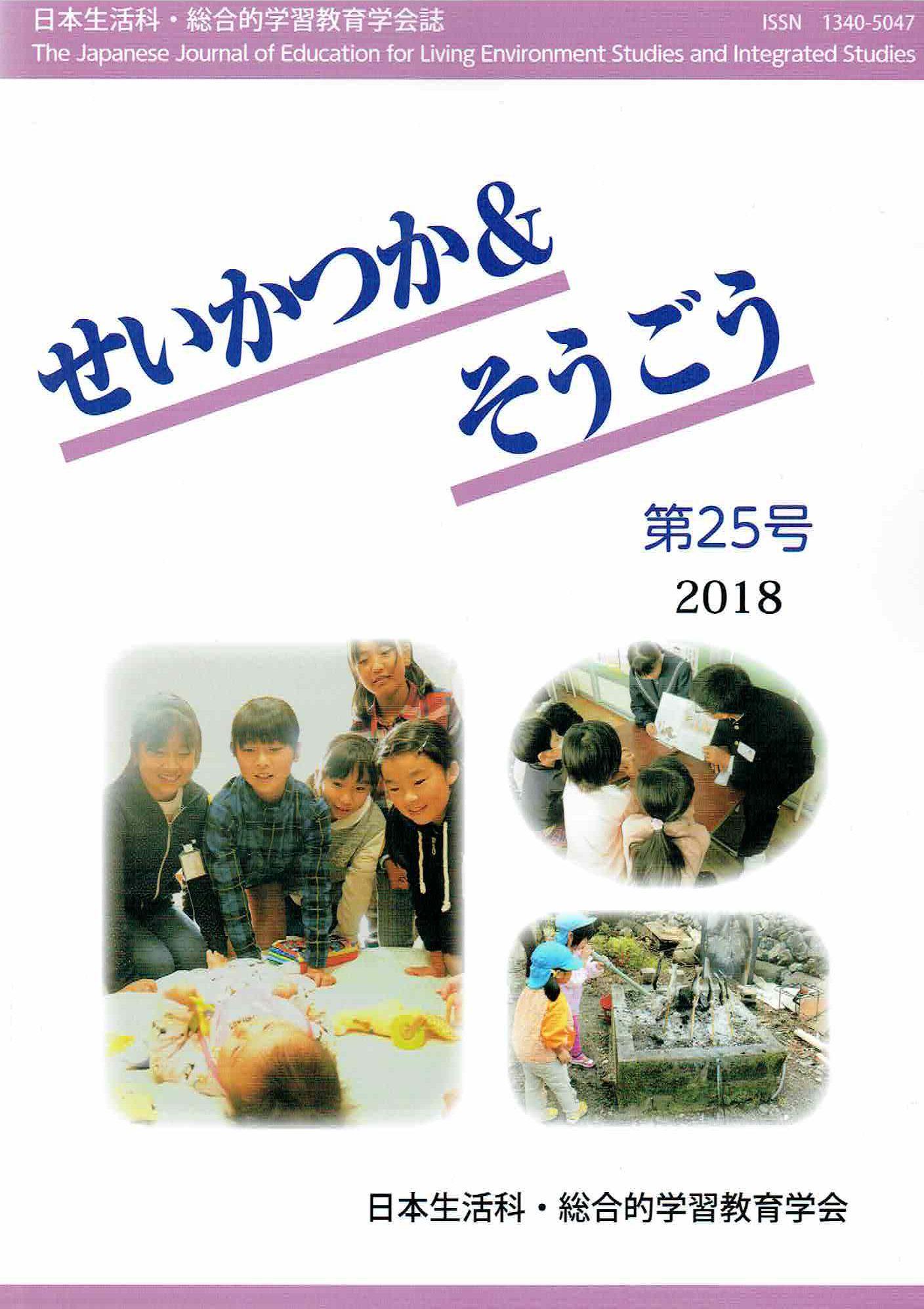 【最新号】第25号(2018年3月発行)