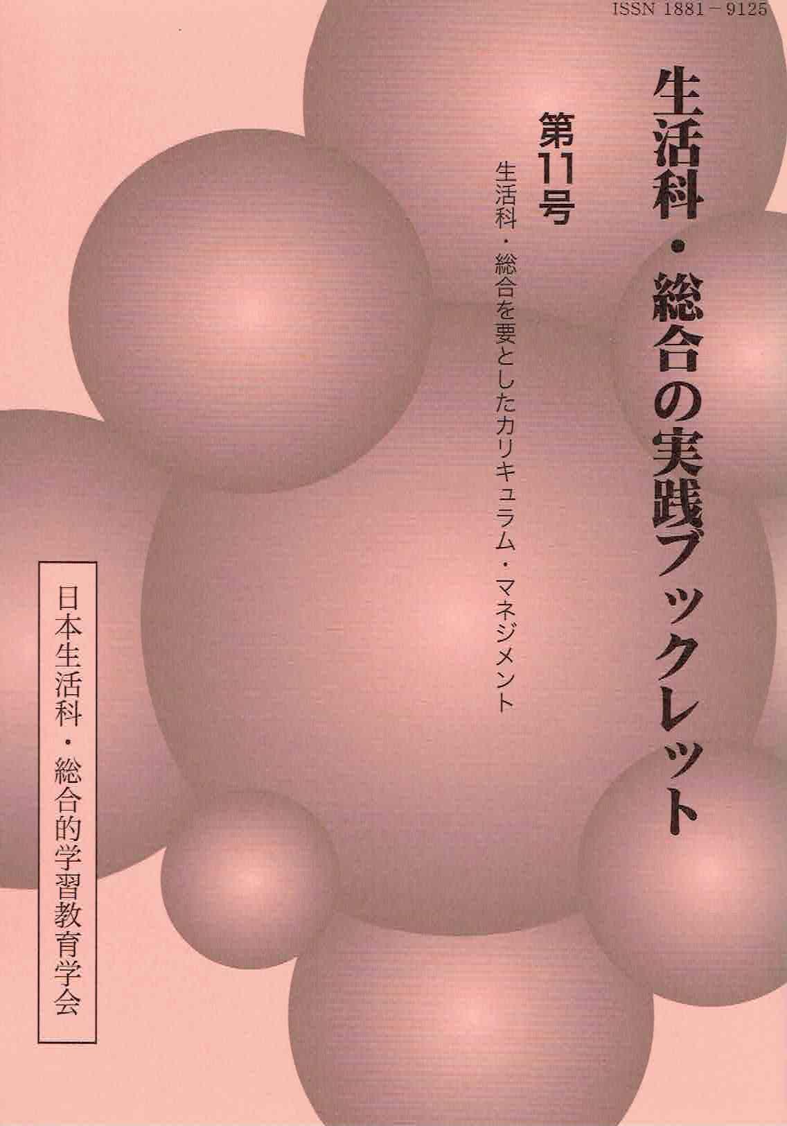 第11号(2017年6月発行)
