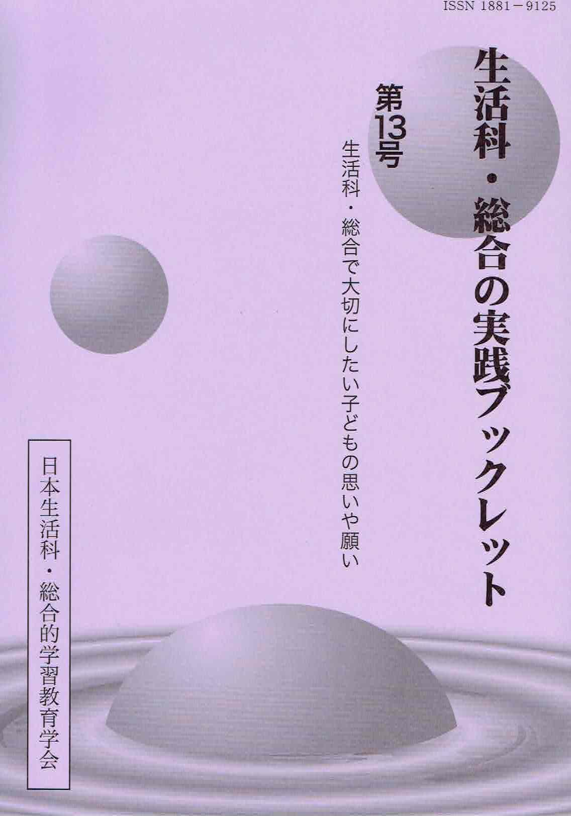 【最新号】第13号(2019年6月発行)