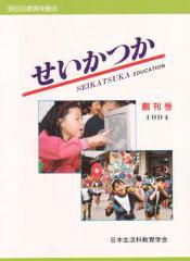 創刊号(1994年2月発行)