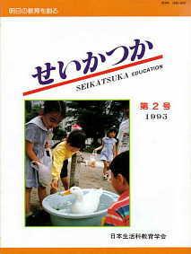 第2号(1995年2月発行)