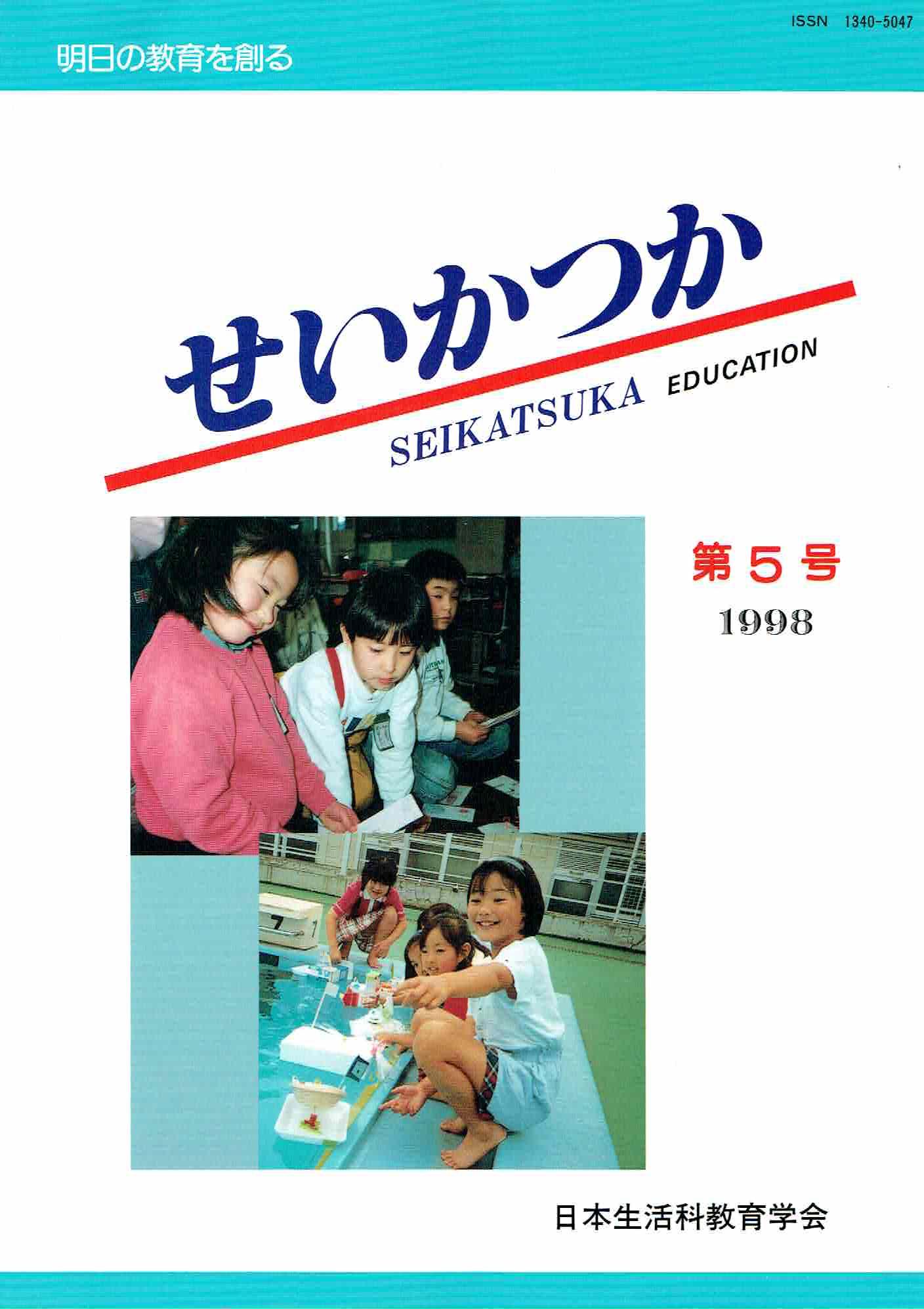 第5号(1998年2月発行)