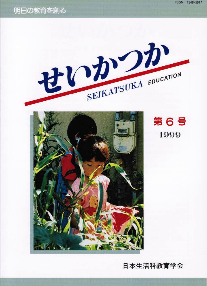 第6号(1999年2月発行)