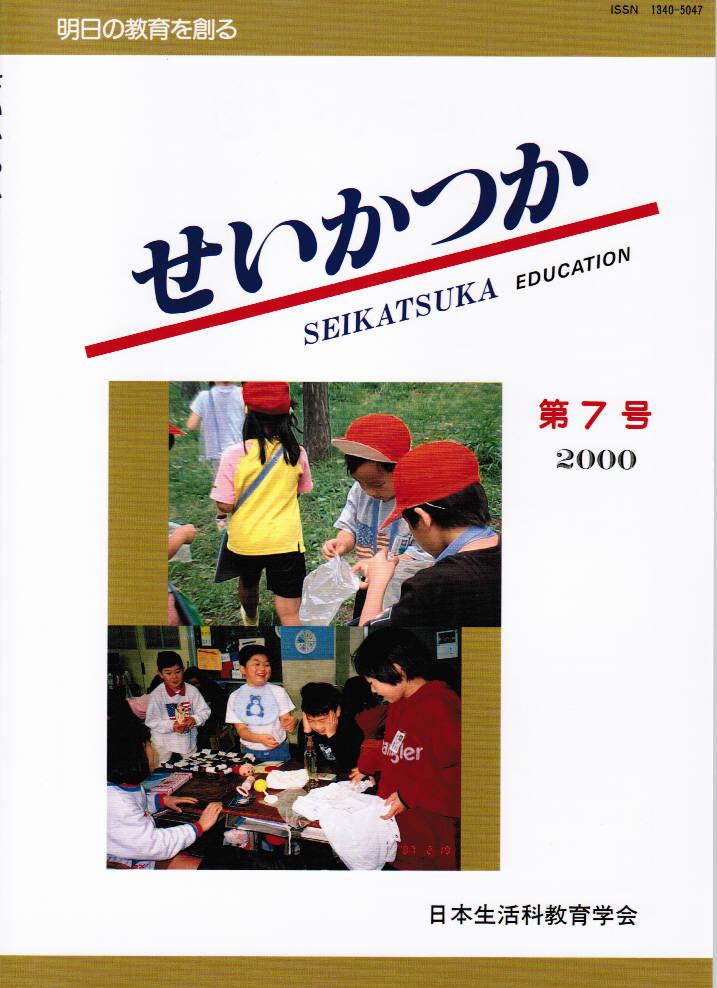 第7号(2000年2月発行)