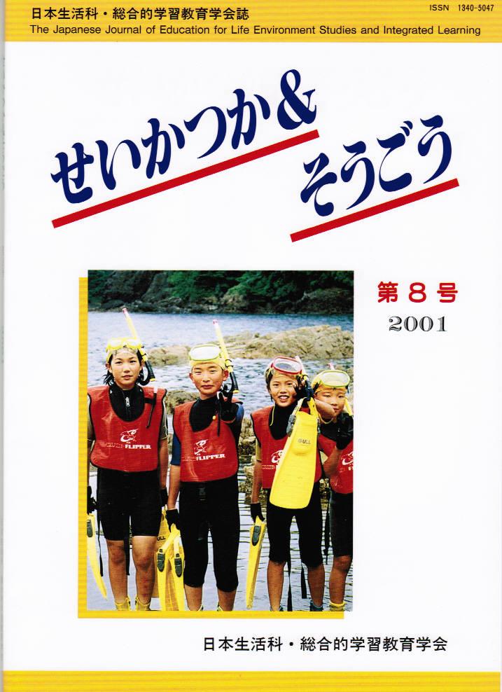 第8号(2001年2月発行)