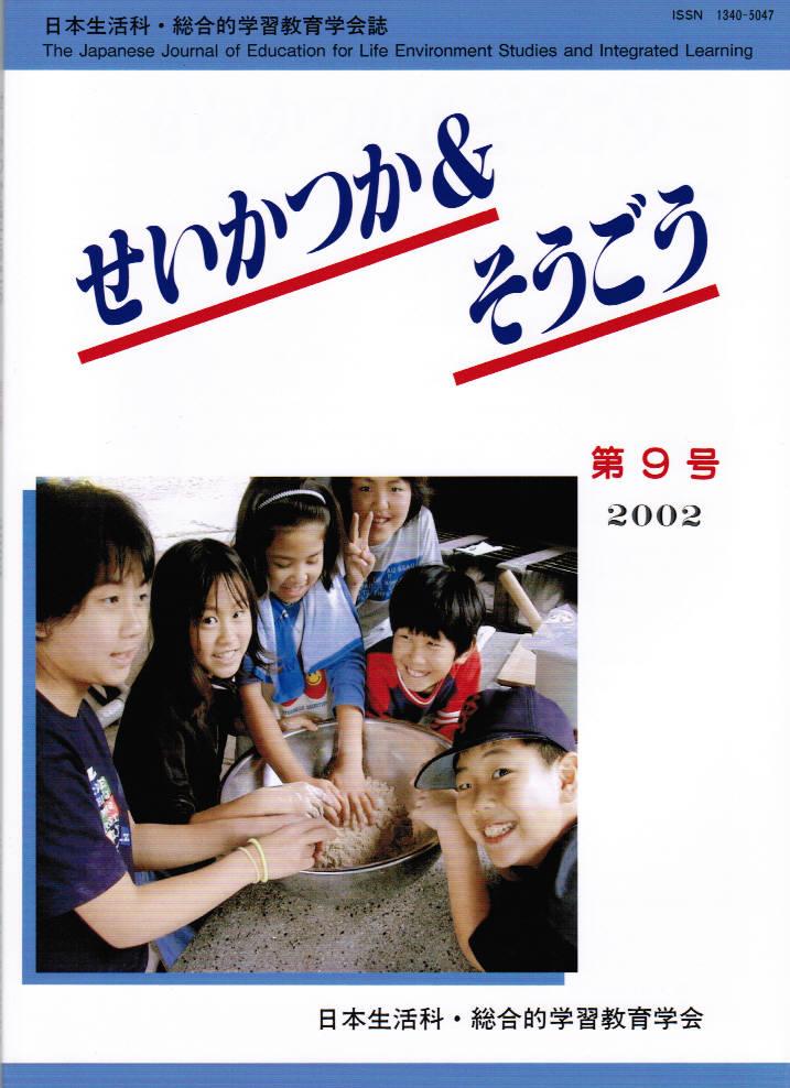 第9号(2002年2月発行)