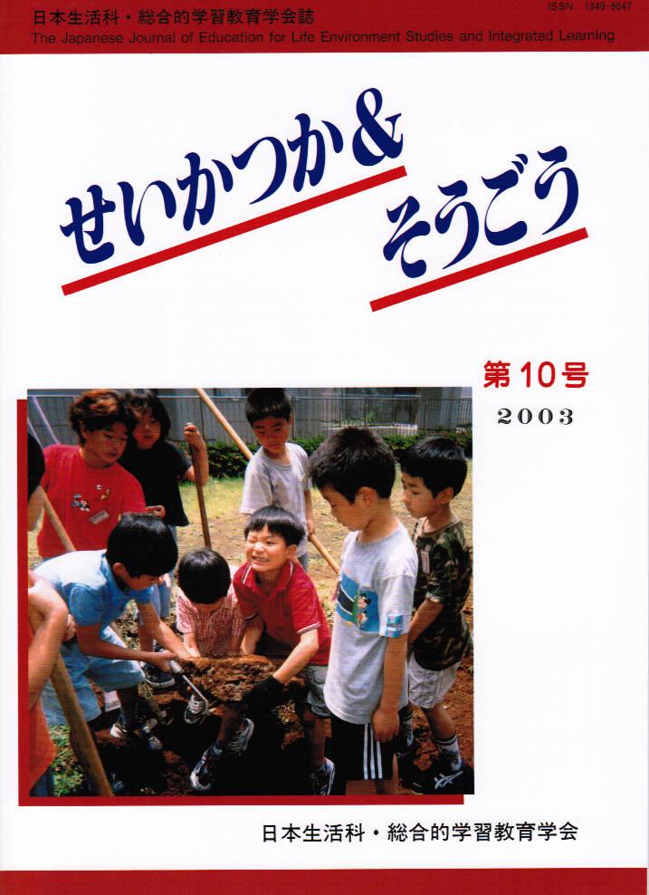 第10号(2003年2月発行)