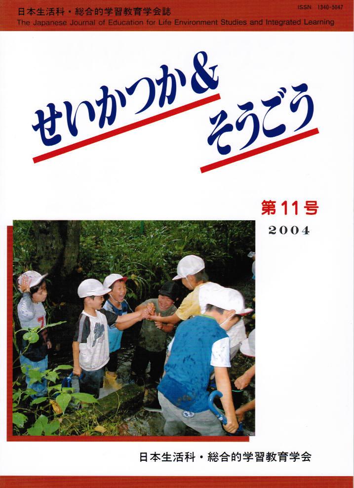 第11号(2004年2月発行)