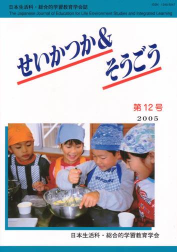 第12号(2005年2月発行)