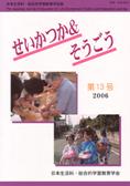 第13号(2006年3月発行)