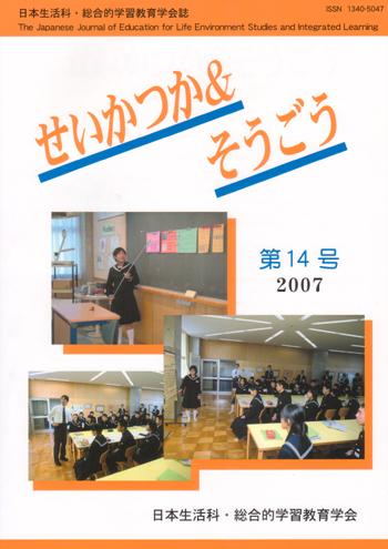 第14号(2007年3月発行)