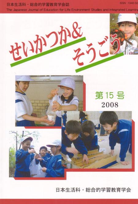 第15号(2008年3月発行)