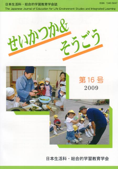 第16号(2009年3月発行)