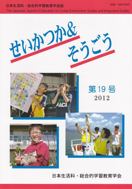 第19号(2012年3月発行)