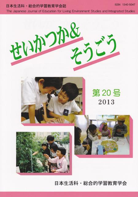 第20号(2013年3月発行)