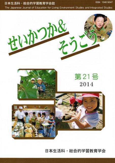 第21号(2014年3月発行)