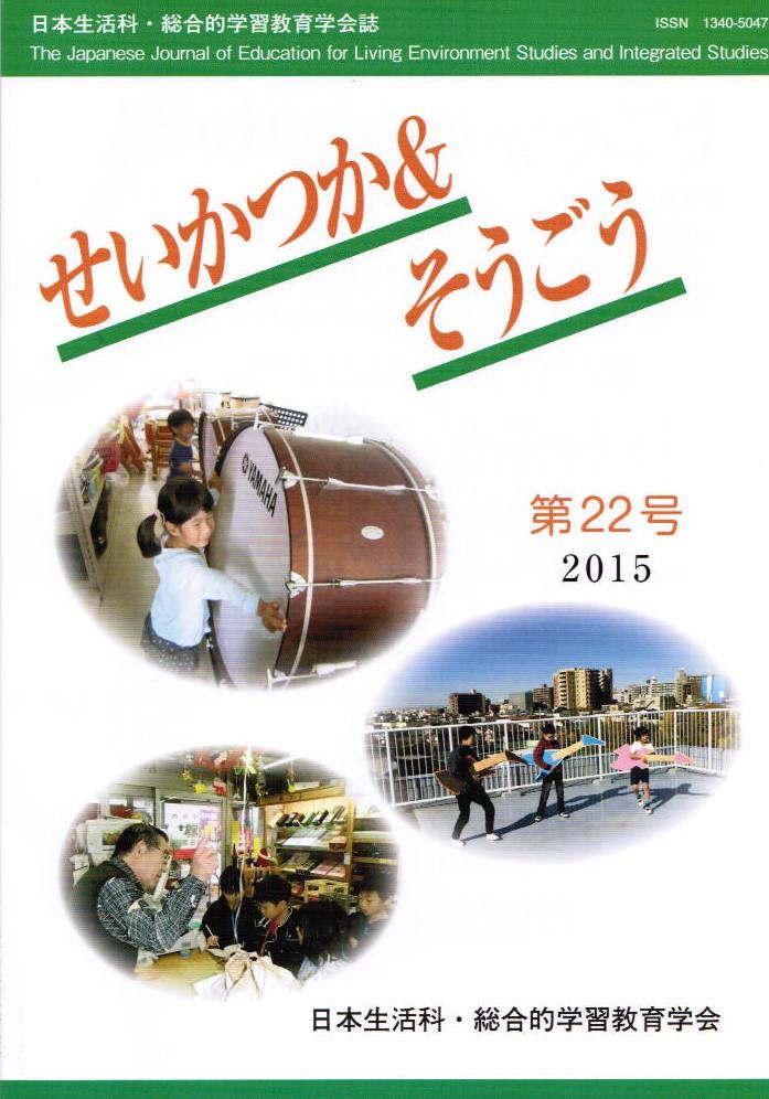 第22号(2015年3月発行)