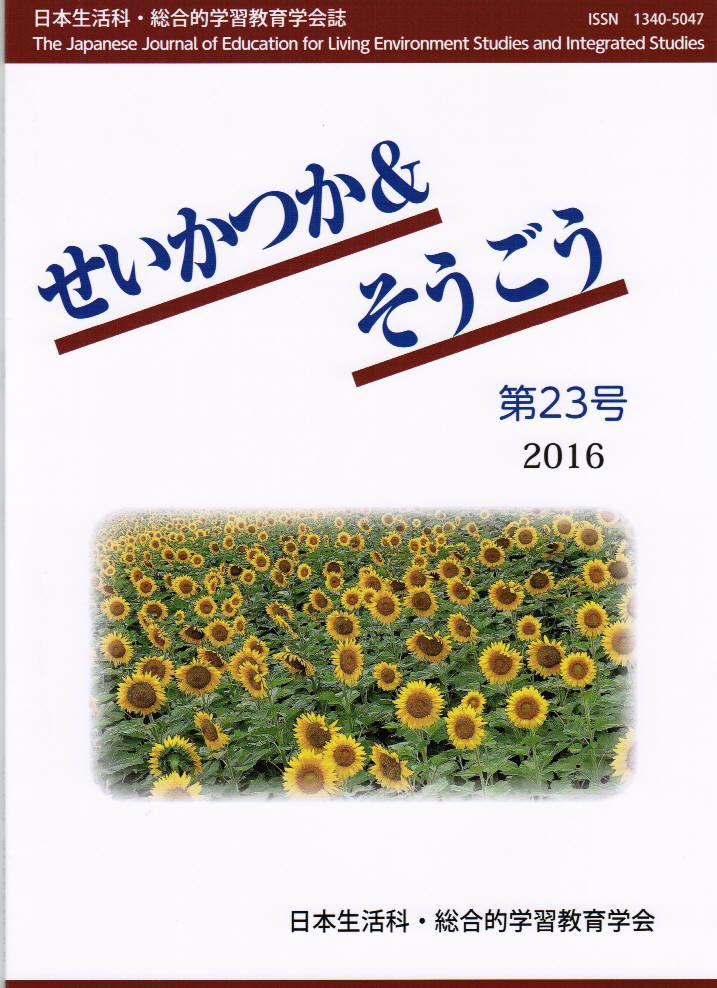 第23号(2016年3月発行)